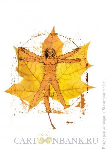 Карикатура: Лист и Леонардо, Бондаренко Марина