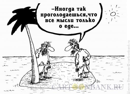 Карикатура: Мысли о еде, Шилов Вячеслав