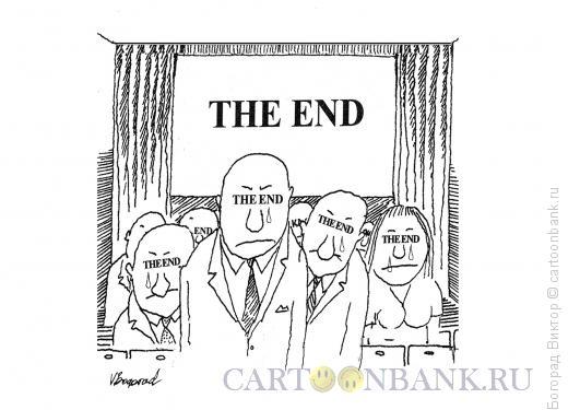 Карикатура: Конец сеанса, Богорад Виктор