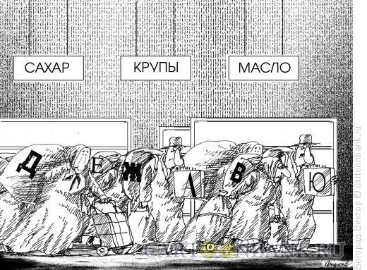 Карикатура: Дежавю, Богорад Виктор