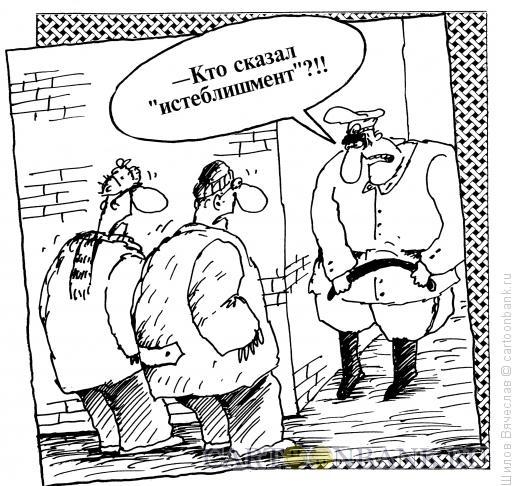Карикатура: Истеблишмент, Шилов Вячеслав