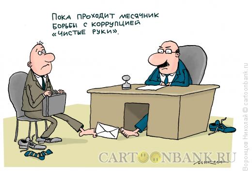 Карикатура: Коррупция, Воронцов Николай