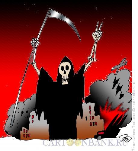 Карикатура: Наше дело правое, Зеленченко Татьяна