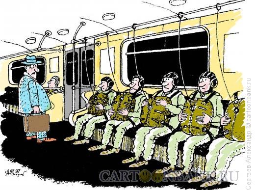 Карикатура: Военная тайна, Сергеев Александр