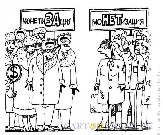Карикатура: ЗА и НЕТ, Мельник Леонид