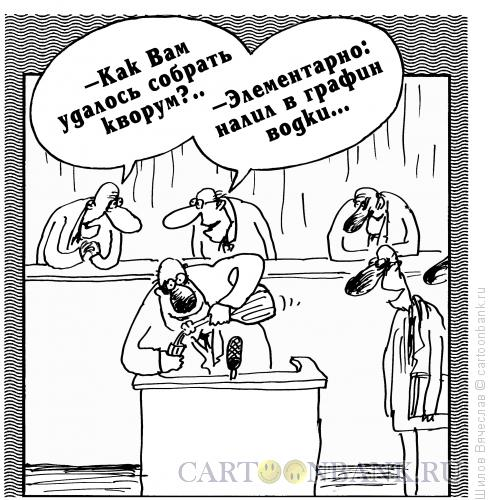 Карикатура: Кворум, Шилов Вячеслав