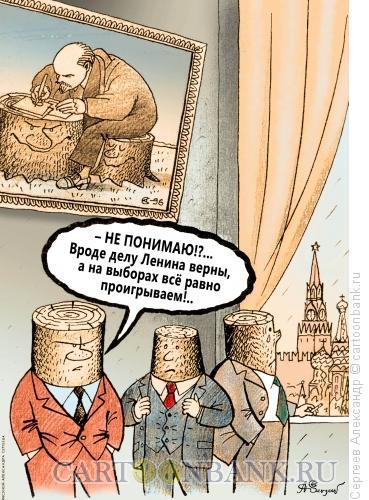 Карикатура: После выборов, Сергеев Александр