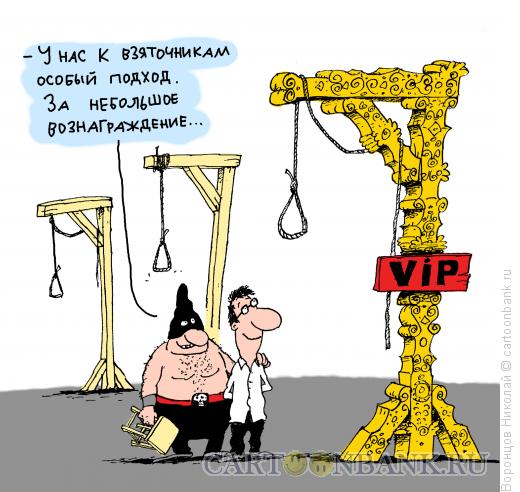 Карикатура: Взяточник, Воронцов Николай