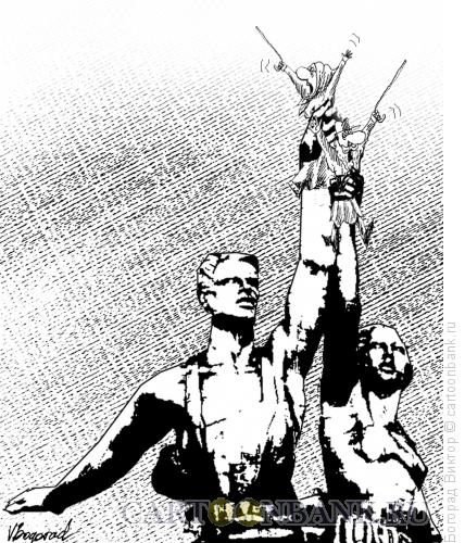Карикатура: Жертвы мифа, Богорад Виктор