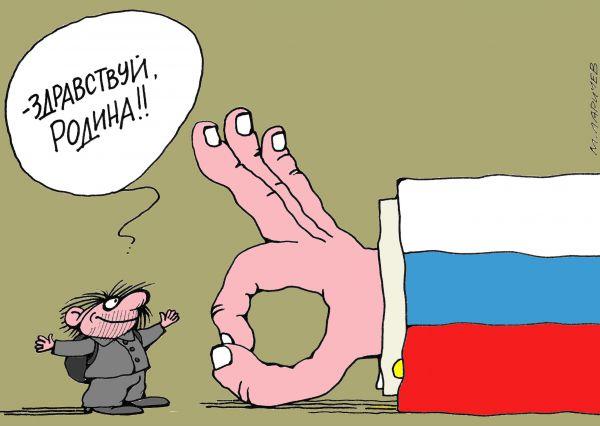 Карикатура: Возвращение, Михаил ларичев
