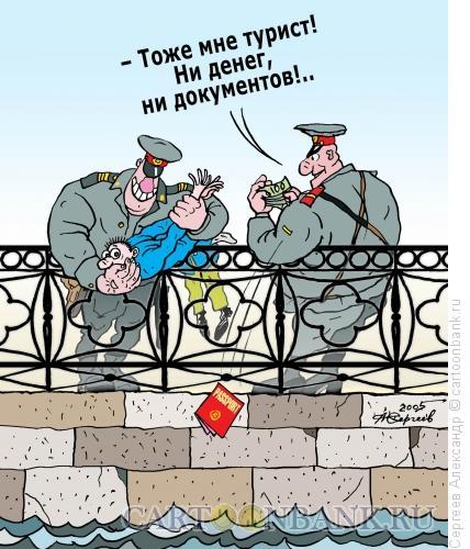 Карикатура: Полисмены и паспорт туриста, Сергеев Александр