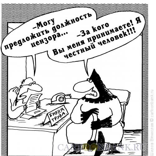 Карикатура: Цензор, Шилов Вячеслав
