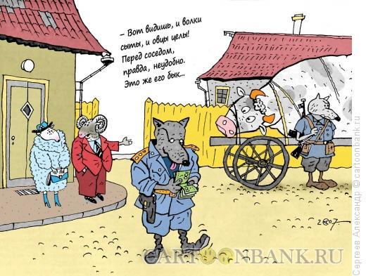 Карикатура: Закон, порядок и взаимопонимание, Сергеев Александр