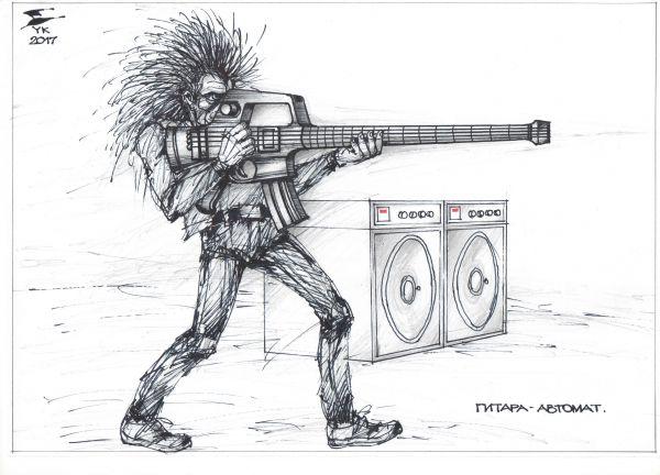 Карикатура: Гитара - автомат ., Юрий Косарев