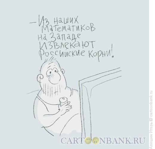 Карикатура: Квадратные корни, Алёшин Игорь