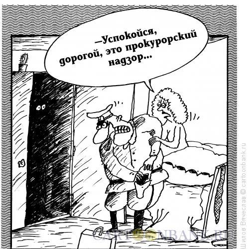 Карикатура: Надзор, Шилов Вячеслав