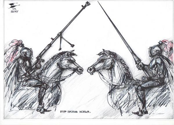 Карикатура: ПТР против копья ., Юрий Косарев