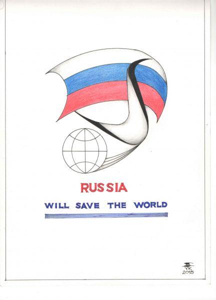 Карикатура: Россия спасет мир !, Юрий Косарев