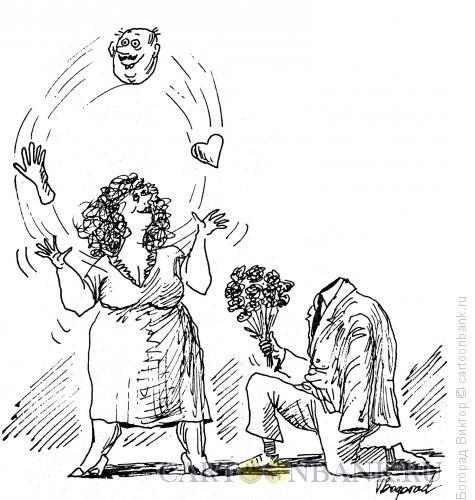 Карикатура: Руку и сердце, Богорад Виктор