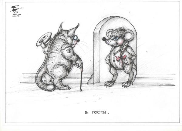 Карикатура: В гости ., Юрий Косарев