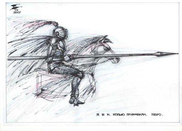 Карикатура: Я б к копью приравнял перо !, Юрий Косарев