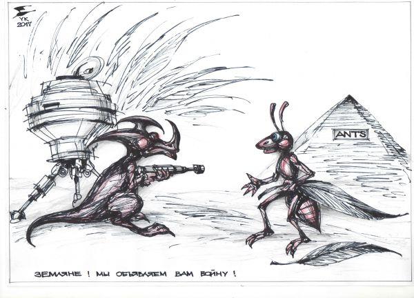 Карикатура: Земляне ! Мы объявляем вам войну !, Юрий Косарев