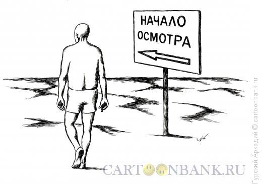 Карикатура: человек в пустыне, Гурский Аркадий
