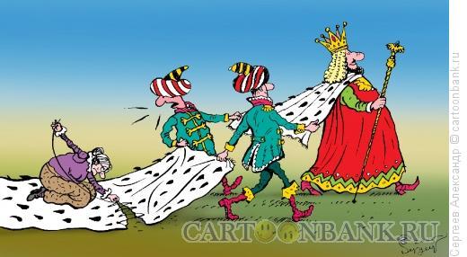 Карикатура: Король и швея, Сергеев Александр