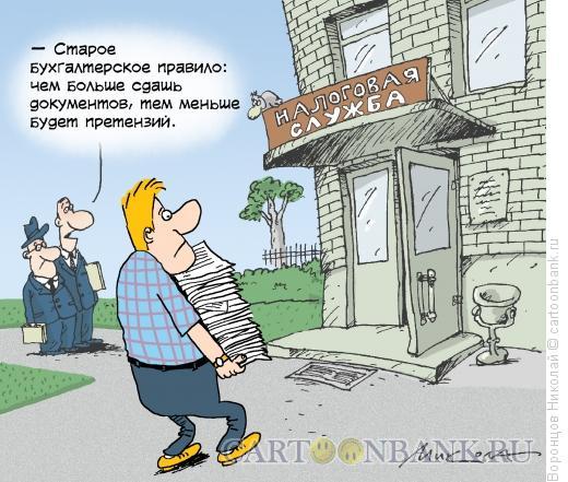 Карикатура: Налоги, Воронцов Николай