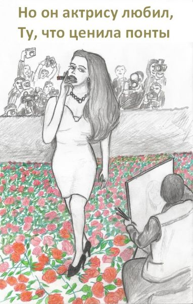 Карикатура: Бедный художник, Шварценголд