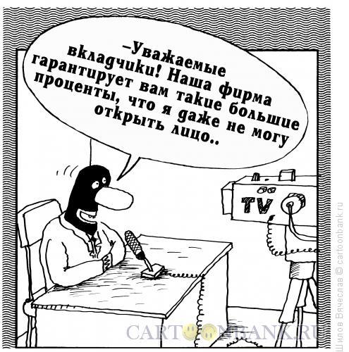Карикатура: Лицо фирмы, Шилов Вячеслав