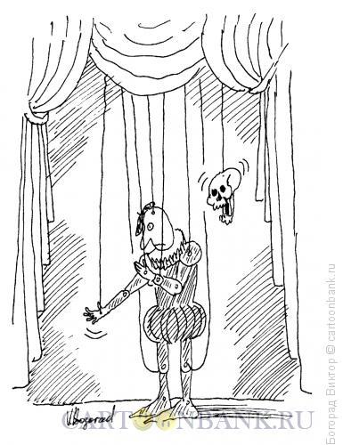 Карикатура: Гамлет в кукольном театре, Богорад Виктор