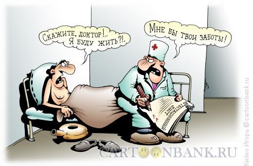 Карикатура: Мне бы твои проблемы, Кийко Игорь