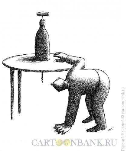 Карикатура: наблюдение штопора, Гурский Аркадий