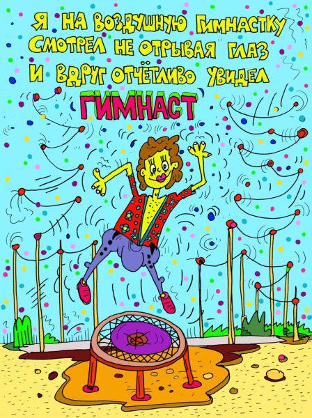 Карикатура: ошибочка вышла...))), leon2008