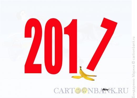 Карикатура: 2017, Бондаренко Марина