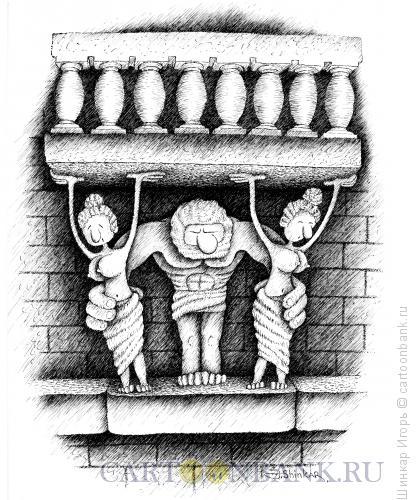 Карикатура: Атлант и кариатиды., Шинкар Игорь