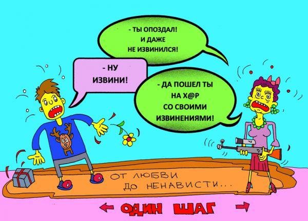 Карикатура: не понять нам слабый пол., leon2008