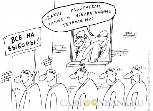 Карикатура: Избирательные технологии, Шилов Вячеслав