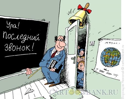 Карикатура: Последний звонок, Воронцов Николай