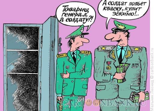 Карикатура: Солдат, Мельник Леонид