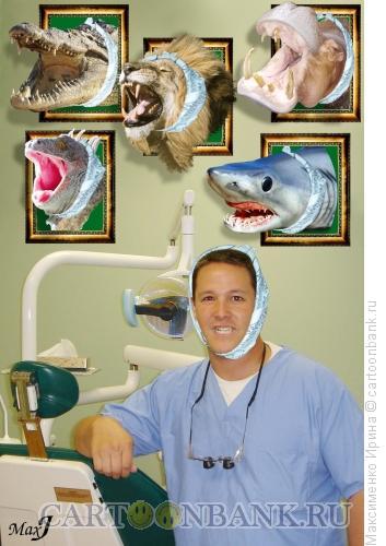 Карикатура: веселый стоматолог, Максименко Ирина