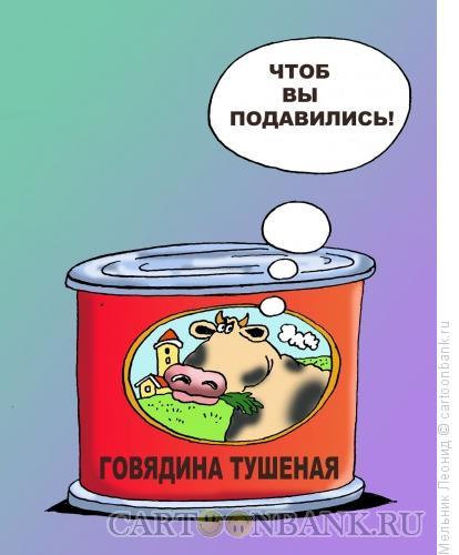 Карикатура: Чтоб вы подавились!, Мельник Леонид