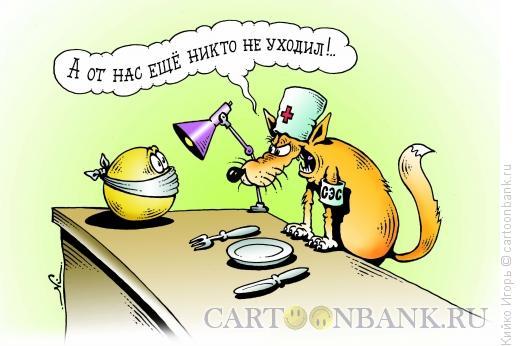 Карикатура: Колобок и СЭС, Кийко Игорь