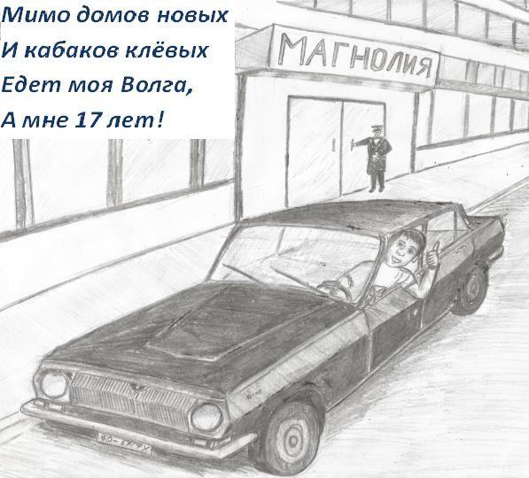 Карикатура: Первые мажоры, Шварценголд