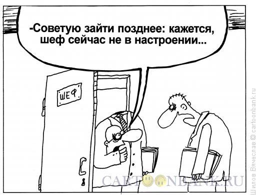 Карикатура: Шеф, Шилов Вячеслав