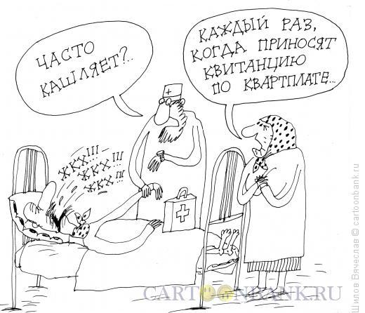 Карикатура: Квитанции, Шилов Вячеслав