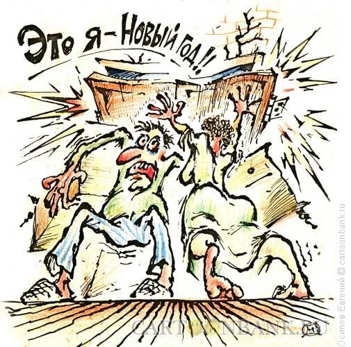 Карикатура: откройте дверь Новому Году, Осипов Евгений