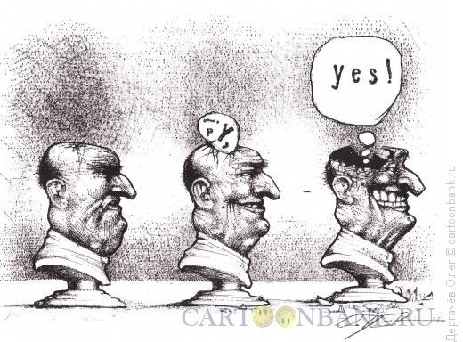 Карикатура: Таки ДА!, Дергачёв Олег