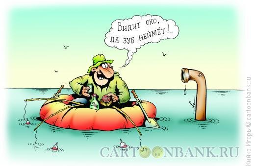 Карикатура: Видит око, Кийко Игорь
